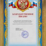 Благодарность от компании АЛЬЯНС ГРУПП