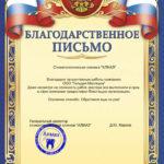 Благодарность от компании АЛМАЗ