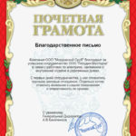 Благодарность от компании МОРДОВСКИЙ СРУБ