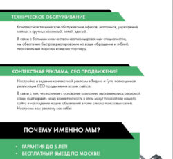 Гильдия Мастеров техническое обслуживание организаций и компаний 04